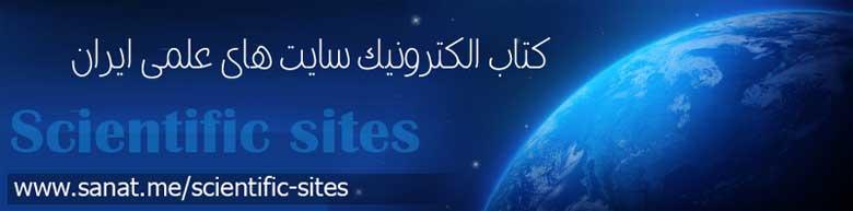 کتاب الکترونیک لیست سایتهای علمی ایران