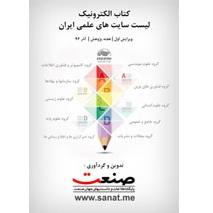 دانشجو، در کتاب الکترونیک لیست سایتهای علمی ایران