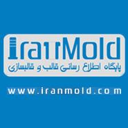 پایگاه اطلاع رسانی قالب و قالبسازی در ایران (ایران ملد)