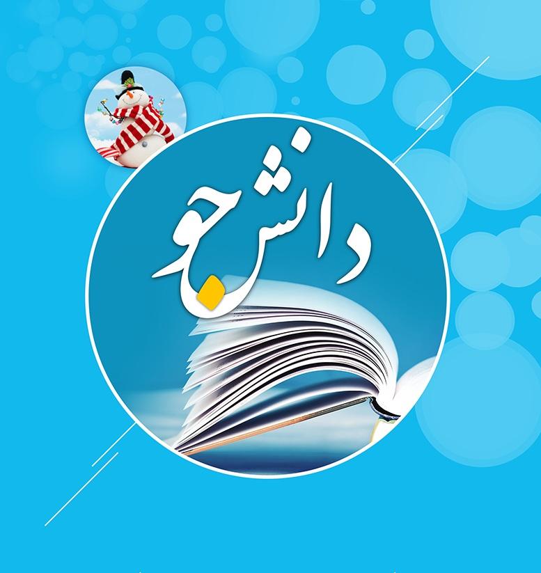مجله دانشجو؛ شماره بیستم