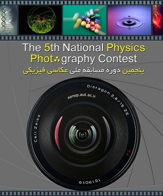 مسابقه ملی عکاسی فیزیکی دانشگاه امیرکبیر