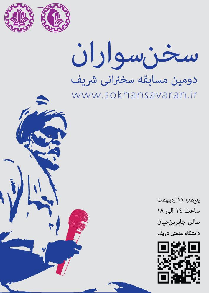 پوستر دومین مسابقه سخنرانی شریف