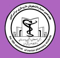 هجدهمین سمینار دانشجویان داروسازی ایران