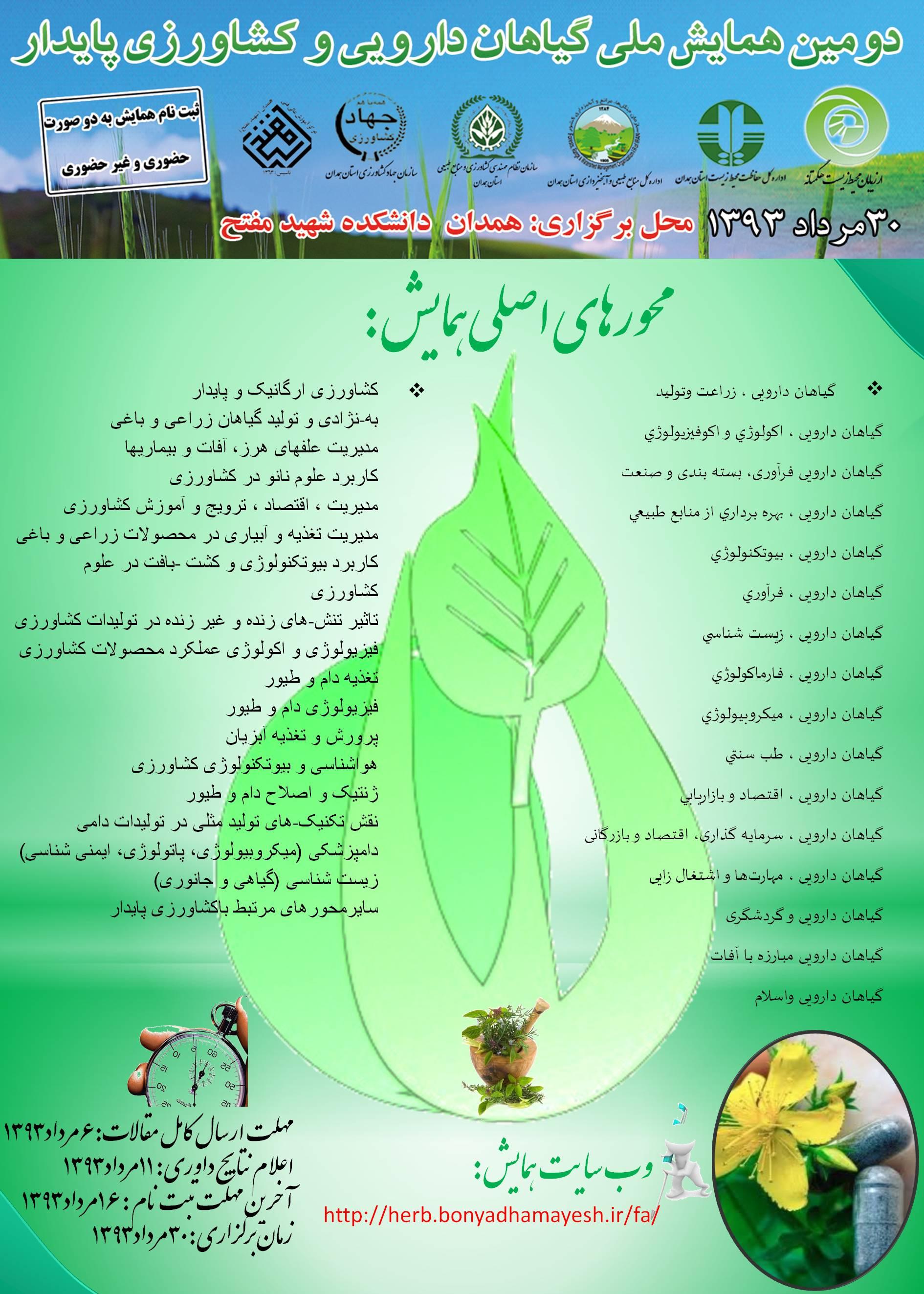 دومین همایش ملی گیاهان دارویی و کشاورزی پایدار