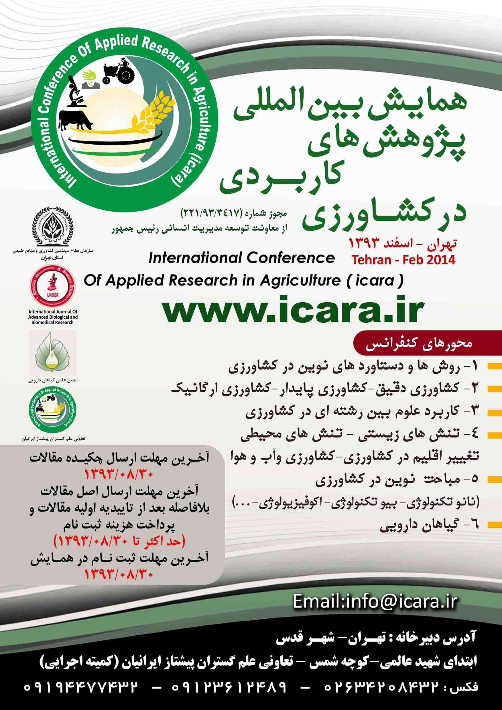 همایش بینالمللی پژوهشهای کاربردی در کشاورزی