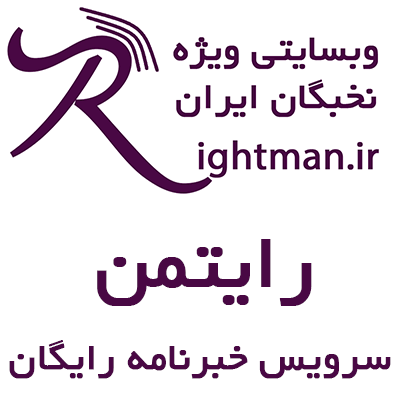 معرفی وب سایت رایتمن