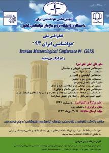 کنفرانس ملی هواشناسی ایران