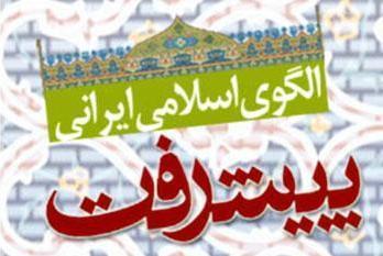 برگزاری چهارمین کنفرانس الگوی اسلامی ایرانی پیشرفت