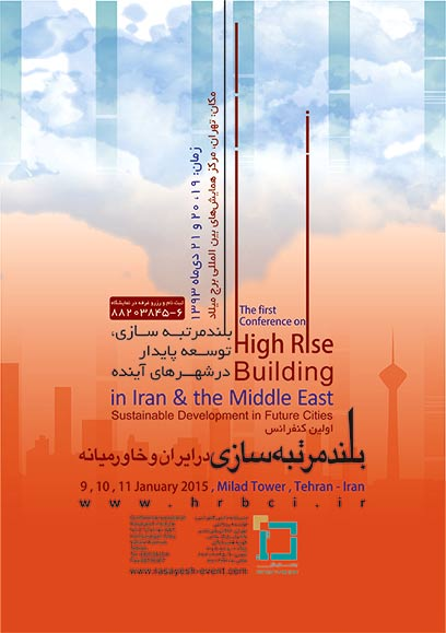 اولین کنفرانس بلندمرتبه سازی در ایران و همچنین خاورمیانه