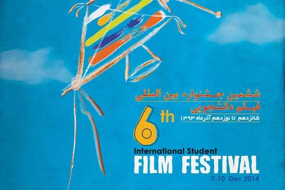معرفی نامزدهای جشنواره فیلم دانشجویی