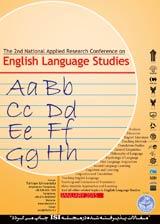 دومين كنفرانس ملي تحقيقات كاربردي در مطالعات زبان انگليسي