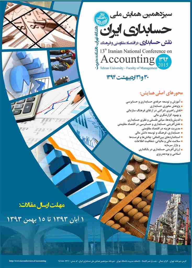 سیزدهمین همایش ملی حسابداری ایران