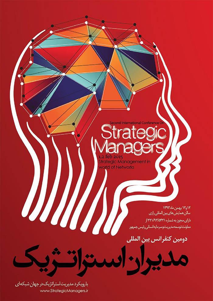 بزرگترین مجمع بین المللی مدیران ارشد استراتژی
