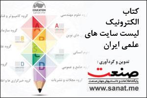 """انتشار ویرایش سوم """"کتاب لیست سایت های علمی ایران"""""""