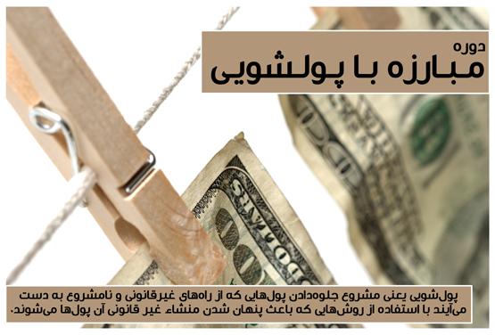 دوره مبارزه با پول شویی