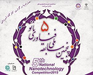 پنجمین مسابقه ملی فناوری نانو