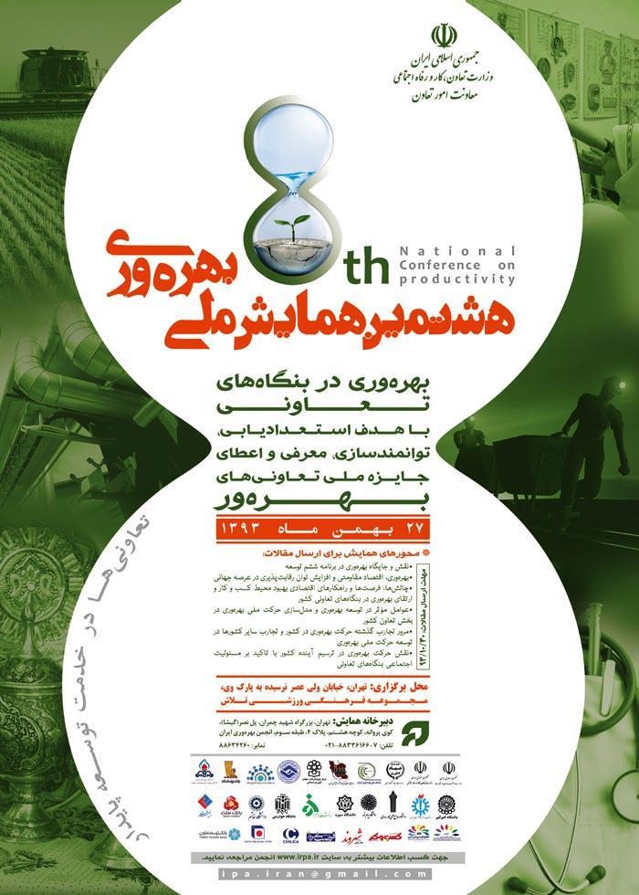 هشتمین همایش ملی بهروری ایران