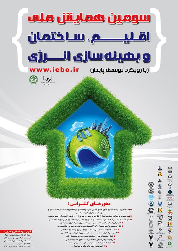 سومین همایش ملی اقلیم ، ساختمان و بهینه سازی مصرف انرژی