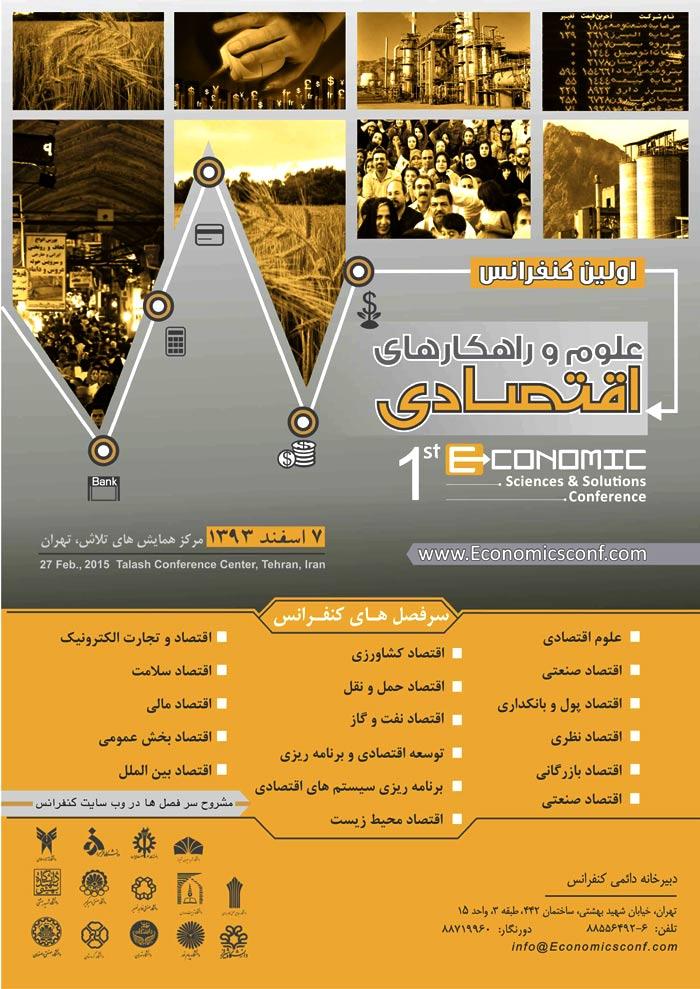 اولین کنفرانس ملی علوم و راهکارهای اقتصادی