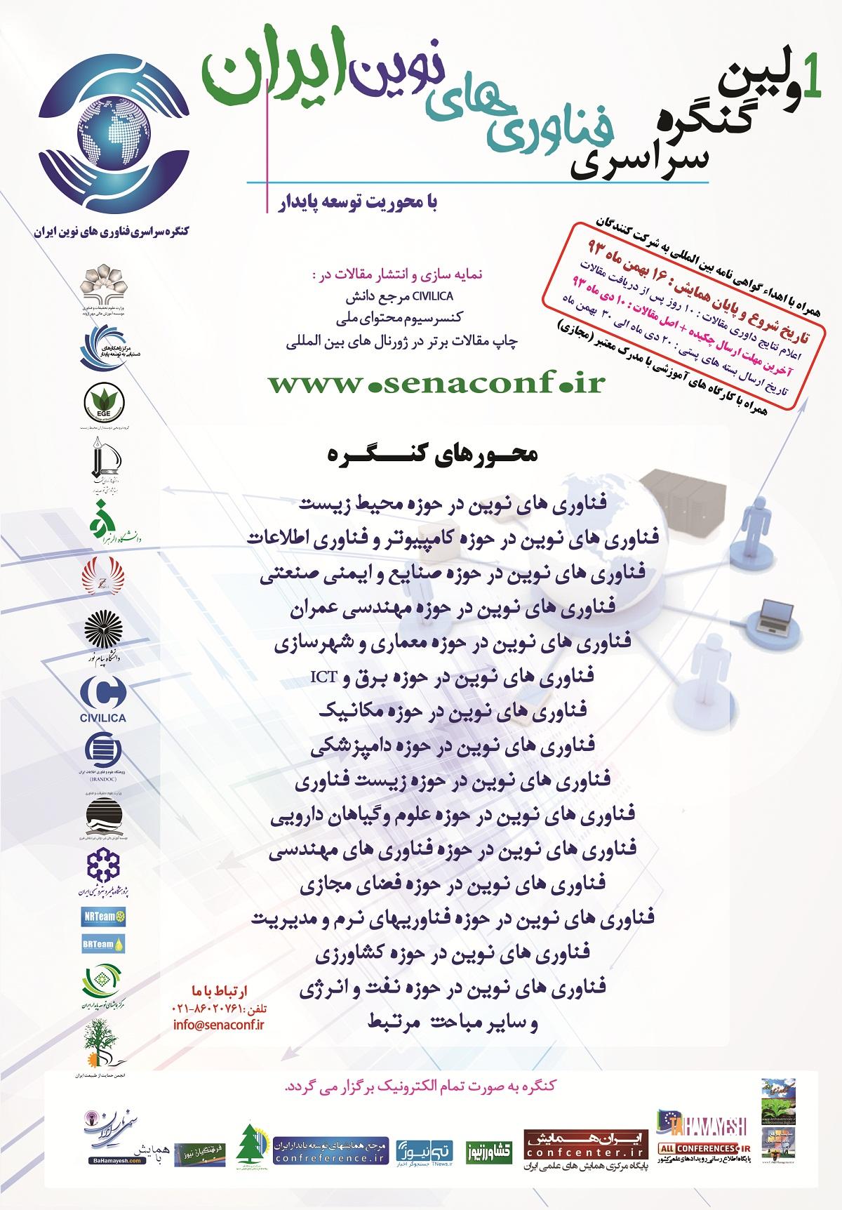 اولین کنگره سراسری فناوری های نوین ایران