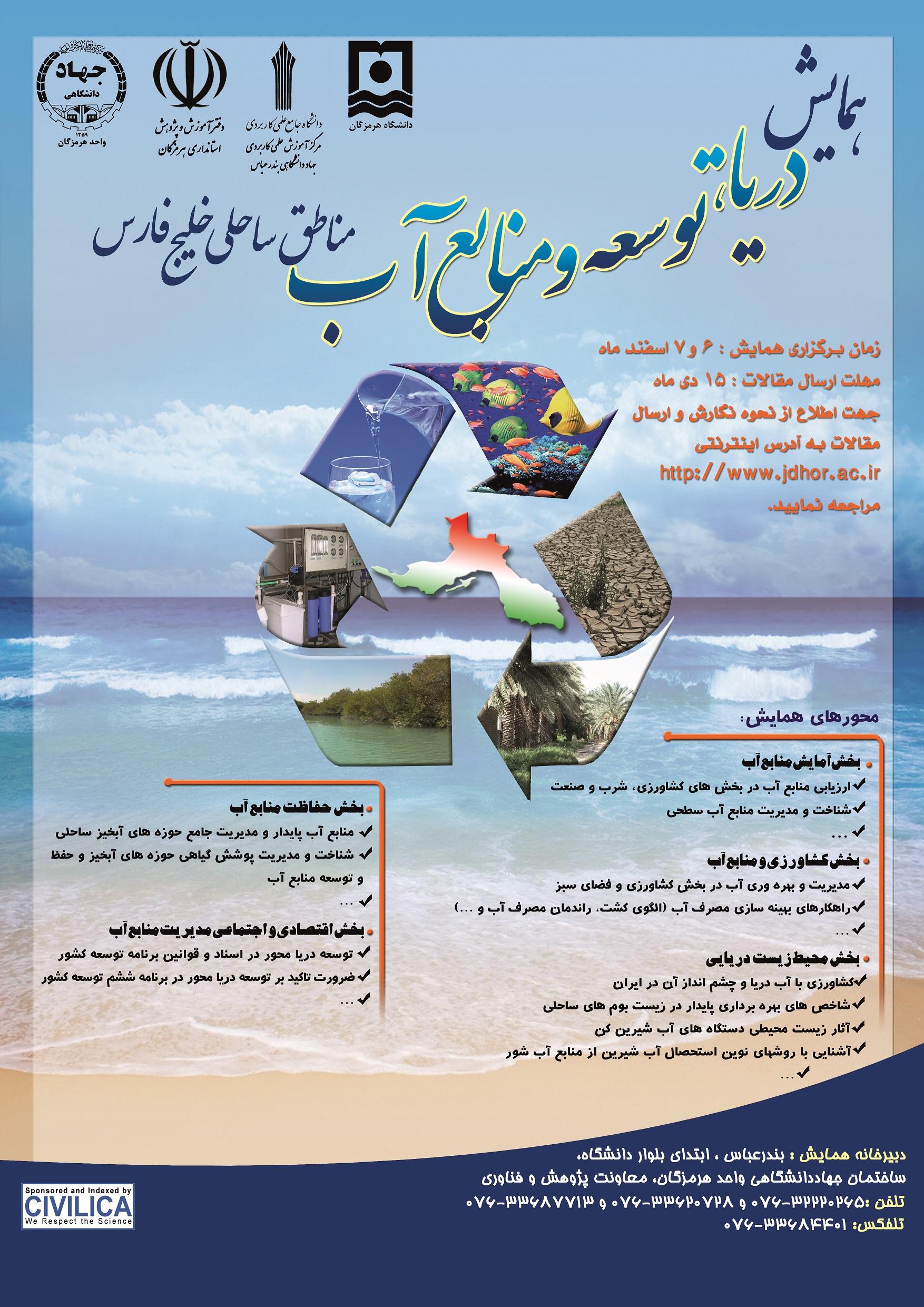همایش ملی دریا، توسعه و منابع آب مناطق ساحلی خلیج فارس