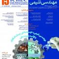 پانزدهمین کنگره ملی مهندسی شیمی ایران