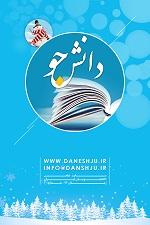 مجله دانشجو