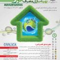 سومین همایش ملی اقلیم ساختمان و بهینه سازی انرژی