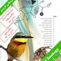 نخستین همایش «جانور شناسی کاربردی»