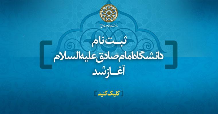 آغاز ثبتنام اینترنتی رشتههای تحصیلی دانشگاه امام صادق(ع)