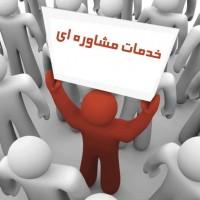 طرح مشاوره شغلی دانشگاه ها و اجرای آن از سال آینده