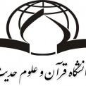 تمدید پذیرش دانشگاه قرآن و حدیث