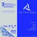 « سومین همایش ملی علوم و فناری نانو، آموزش و کاربرد»
