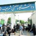 آخرین مهلت ثبت نام آزمون حوزه دانشجویی دانشگاه شریف