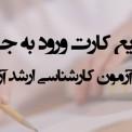 اعلام زمان توزیع کارت آزمون ارشد دانشگاه آزاد اسلامی
