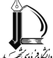 بررسی راه اندازی مونوریل در دانشگاه فردوسی مشهد