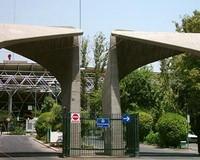 کاهش ظرفیت پذیرش دانشجو در مقطع کارشناسیارشد دانشگاه تهران