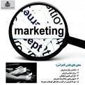 سومین کنفرانس مدیریت بازاریابی و فروش