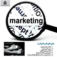 سومین کنفرانس مدیریت بازاریابی و همچنین فروش