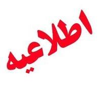 اطلاعیه بهکارگیری نیروی قراردادی دانشگاه علامه طباطبايي