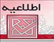 اطلاعيه سازمان سنجش درباره جزییات آزمون استخدامی نهاد کتابخانه های عمومی کشور