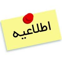 اطلاعيه سازمان سنجش در مورد جزییات اعلام نتايج نهايي ازمون سراسري