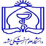 تصویب طرح های تحقیقاتی در دانشگاه علوم پزشکی مشهد