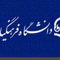 مشخص شدن وضعیت استخدامی دانشجویان ورودی ٩٣ دانشگاه فرهنگیان