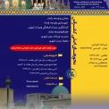 اولین کنفرانس ملی معماری اسلامی،میراث شهری  و توسعه پايدار