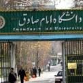 مشخص شدن ریاست دانشگاه امام صادق (ع)