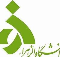 تکمیل طرح مد و لباس دانشجویی دانشگاه الزهرا …