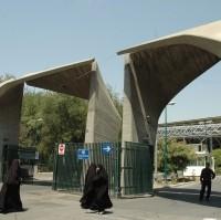 سیاست دانشگاه تهران درباره مراسم روز دانشجو