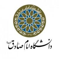 آغاز ثبت نام دانشگاه امام صادق (ع)