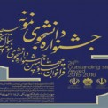 تمدید زمان ثبت نام جشنواره دانشجوی نمونه